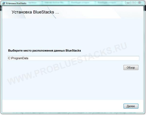 Выбор папки установки bluestacks