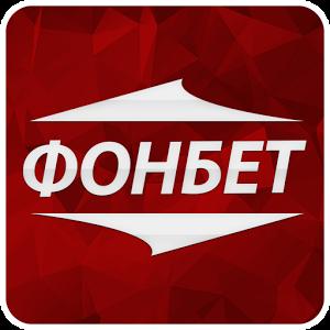 русский язык фонбет