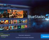 bluestacks-4-05