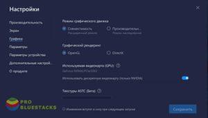 bluestacks-5-nastroiki-04